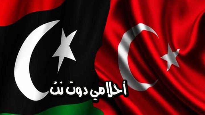 متطلبات التأشيرة التركية لمواطني ليبيا