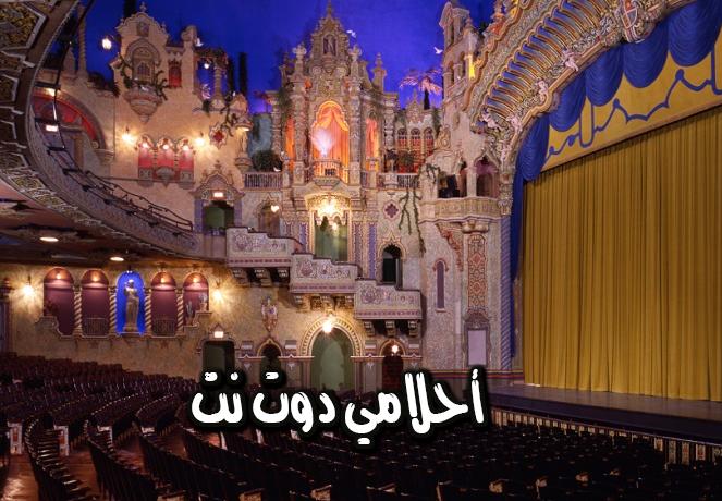 مسرح ماجستيك