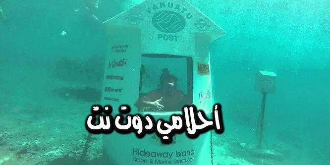 مكتب البريد تحت الماء