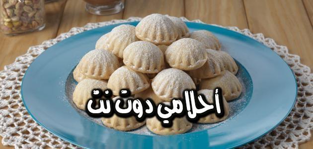 مكونات كعك العيد