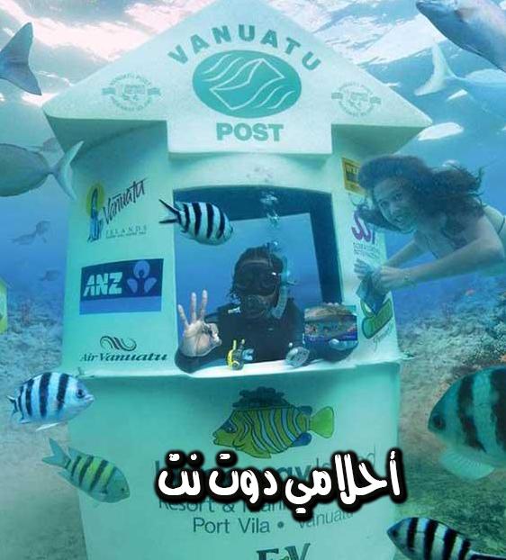 مكتب بريد تحت الماء في جزيرة فانواتو