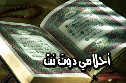 تفسير حلم القرآن في المنام للرجل والمرأة المتزوجة والحامل والعزباء