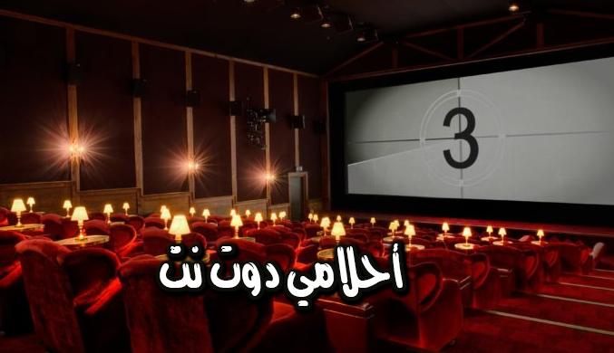 تفسير رؤية دخول السينما في المنام