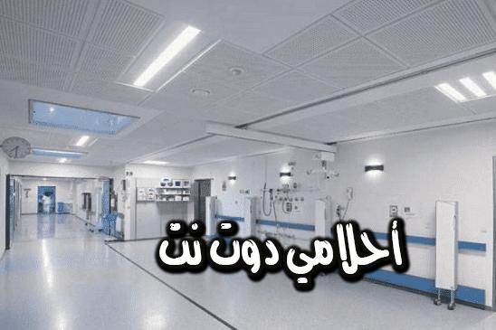 تفسير رؤية الذهاب إلى المستشفى في المنام
