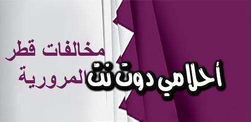 الاستعلام عن مخالفات المرور قطر مخالفات قطر المرورية مخالفات المرور بقطر رقم اللوحة