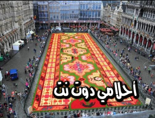 متطلبات الحصول على تأشيرة بلجيكا