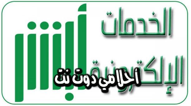 الاستعلام عن المخالفات المرورية برقم اللوحة بالمملكة العربية السعودية عبر خدمات أبشر وزارة الداخلية