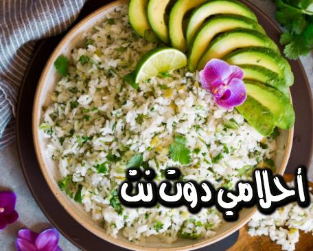 طريقة عمل أرز بالكزبرة خطوة بخطوة بالصور