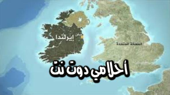 متطلبات تأشيرة تركيا للمواطنين من ايرلندا