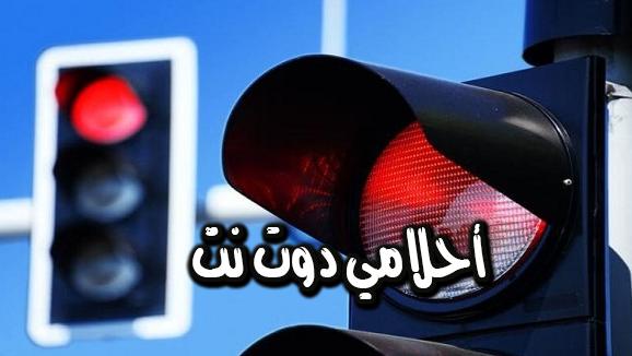 معرفة مخالفات المرور والسير في تونس - الاستعلام عن مخالفات السير في تونس