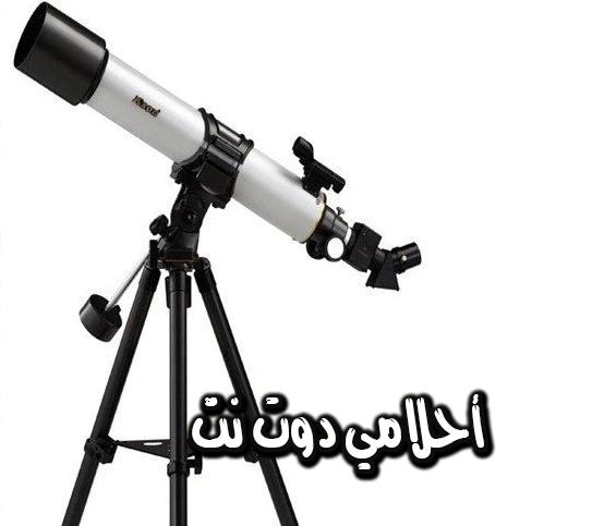 تفسير حلم رؤية تلسكوب