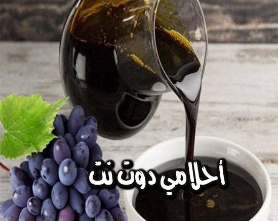 فوائد دبس العنب