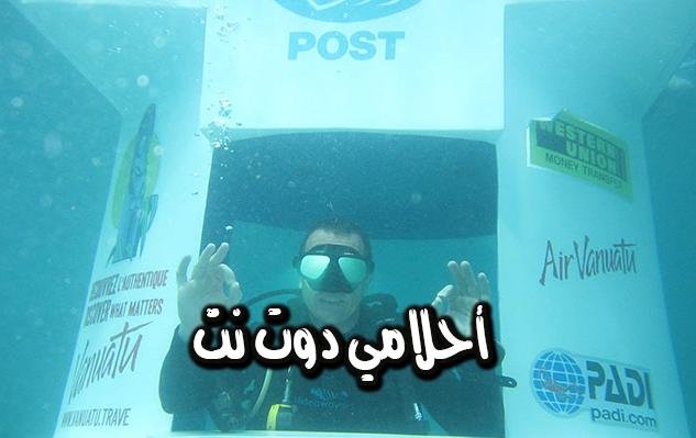 هل رأيت مكتب بريد تحت الماء ؟ شاهده الآن واماكن اخرى في جزيرة واحدة