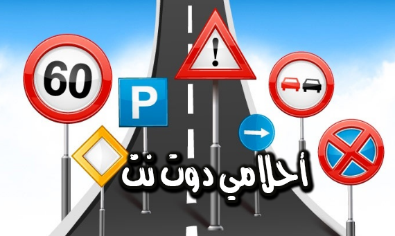 الاستعلام عن مخالفات المرور في السعودية – معرفة مخالفات السير في المملكة السعودية