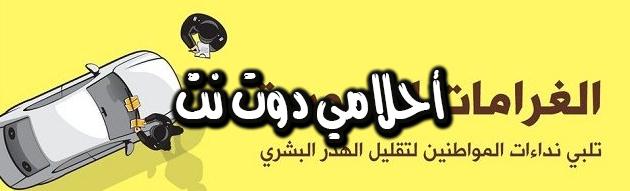 مخالفات السير في المملكة السعودية