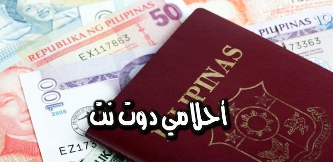 متطلبات الحصول على تأشيرة الفلبين