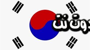 الاستعلام عن مخالفات السير في كوريا الجنوبية