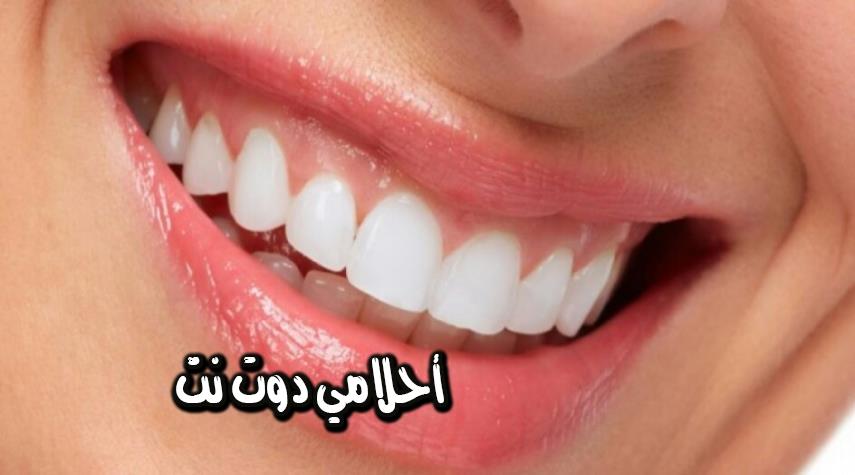 تفسير رؤية الأسنان في المنام