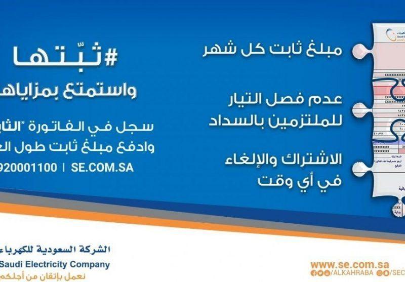 خدمة برق للاستعلام عن فاتورة الكهرباء الثابته بالمملكة العربية السعودية