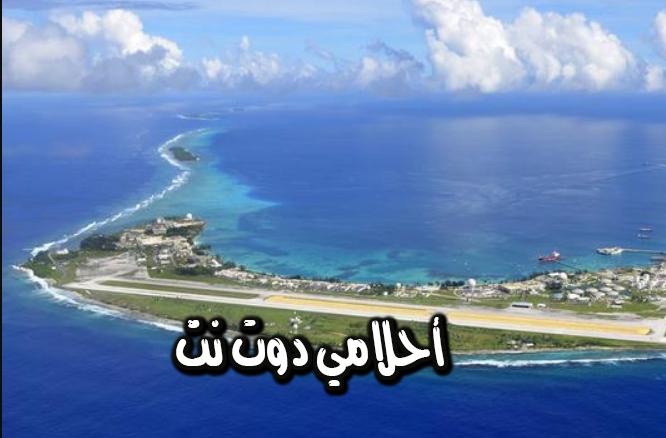 شاهد بالصور السياحة في جزر مارشال