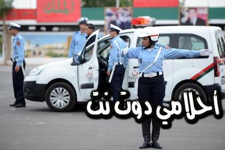 الاستعلام عن مخالفات السير في الجزائر- معرفه المخالفات المرورية في الجزائر