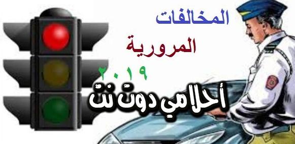طريقة استعلام عن المخالفات المرورية في الجزائر