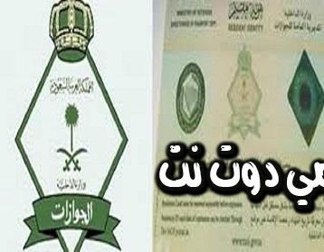 شروط تجديد الاقامة وأسعارها للمقيمن بالمملكه العربية السعودية 2019