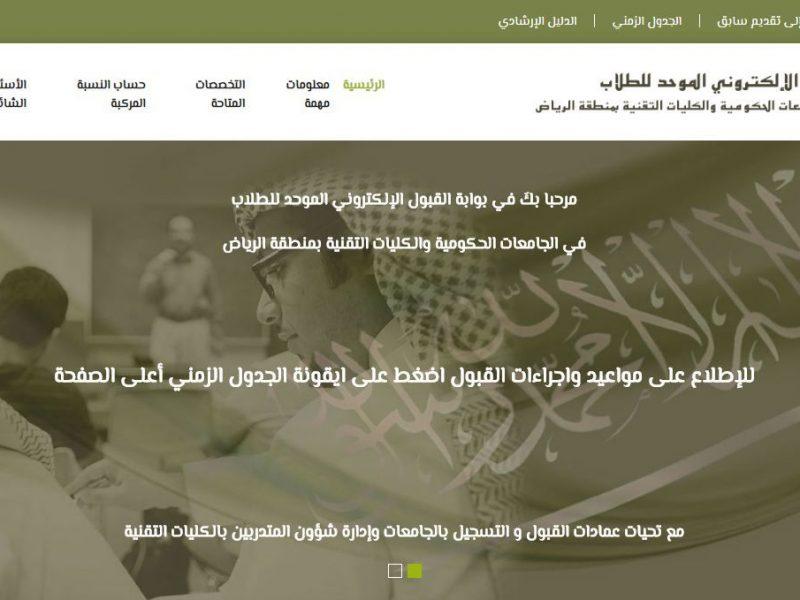 الإستعلام عن التقديم في الجامعات الحكومية فى المملكة عبر بوابة القبول الموحد