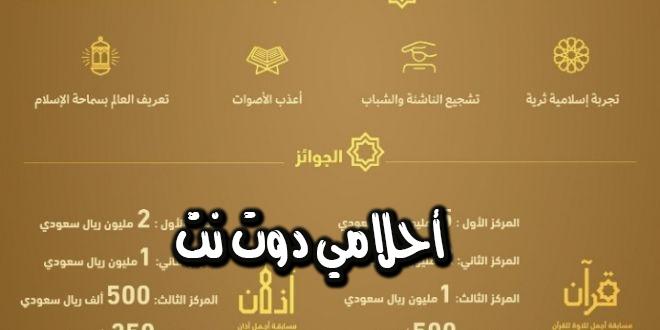 الاستعلام عن مسابقة القرآن الكريم والآذان عبر الهيئة العامة للترفيه بالمملكة العربية السعودية