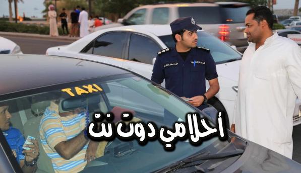 الاستعلام عن المخالفات المرور بالكويت 2019