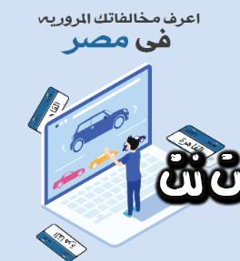 معرفة مخالفات السير في مصر – الاستعلام عن مخالفات المرور في مصر