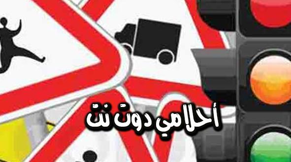 وزارة الداخلية المصرية الاستعلام عن مخالفات المرور