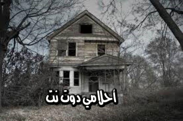 تفسير حلم البيت القديم في المنام للرجل والمرأة المتزوجة والحامل والعزباء