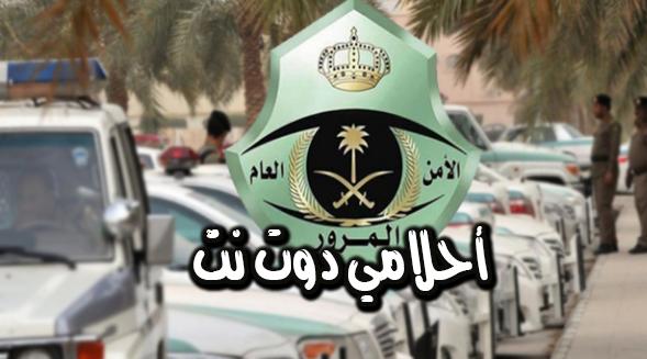 الاستعلام عن المخالفات المرورية برقم اللوحة بالمملكة العربية السعودية