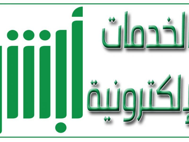 الاستعلام عن تسديد رسوم الاقامة عبر بوابة أبشر الالكترونية للجوزازات بالمملكة