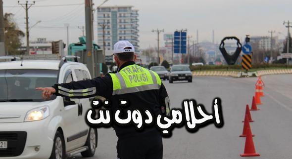 الاستعلام عن مخالفات المرور في تركيا - معرفة المخالفات المرورية في تركيا