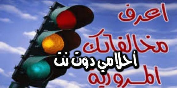 معرفة مخالفات السير في الكويت