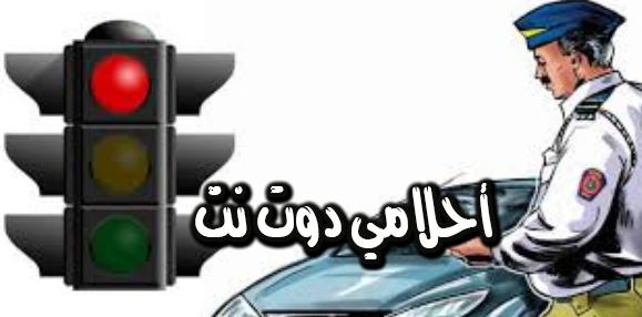 معرفة مخالفات السير في الكويت – الاستعلام عن مخالفات المرور في الكويت