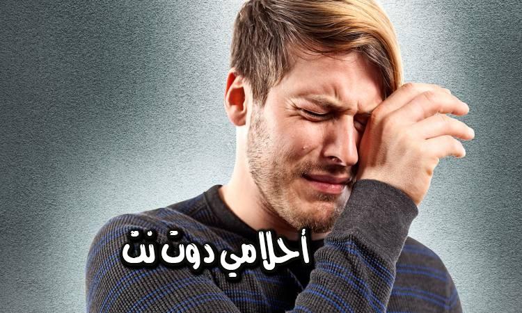البكاء بسبب زوجة مفقودة في المنام
