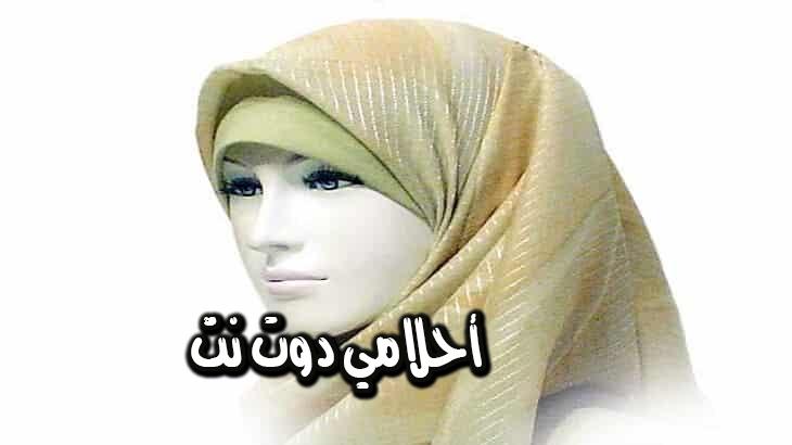 تفسير رؤية الحجاب في الحلم لابن سيرين