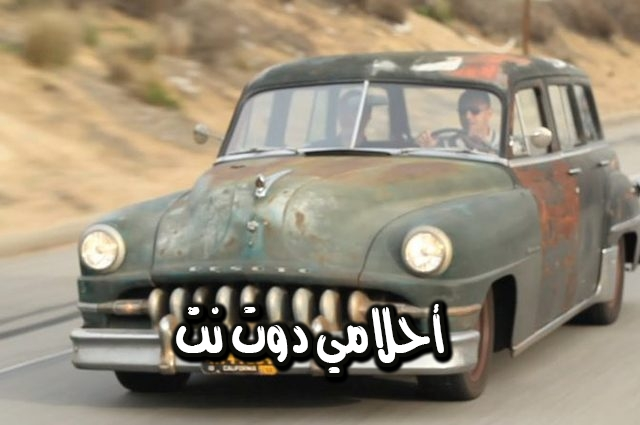 تفسير حلم السيارة القديمة في المنام