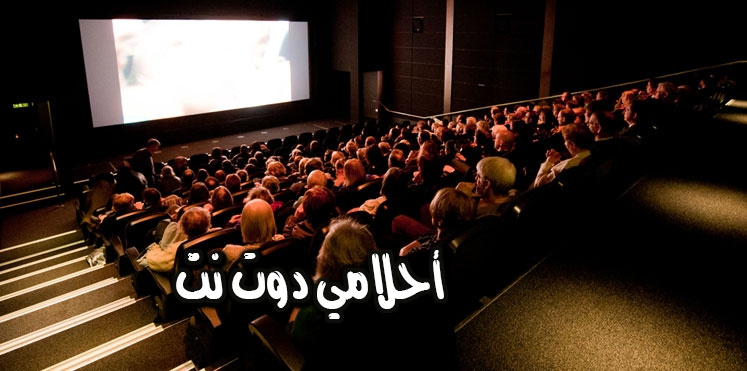 السينما في المنام