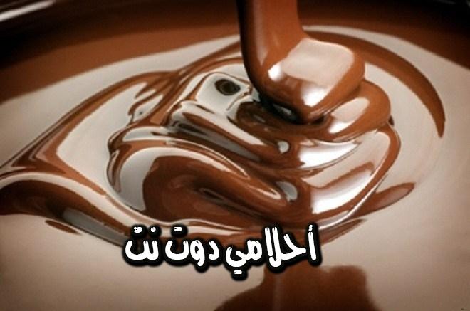 الى ما ترمز الشوكولاته في المنام
