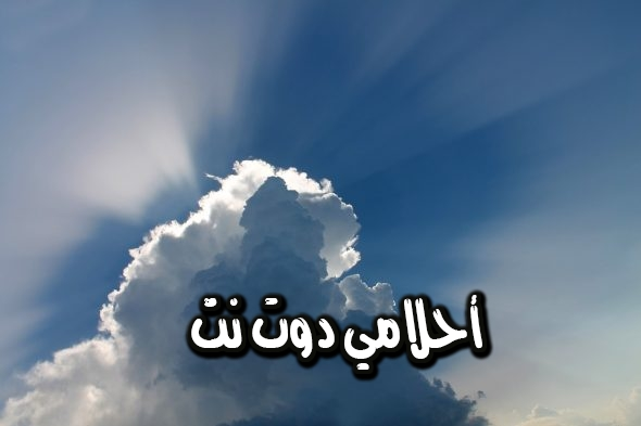 تفسير رؤية الغيمة في المنام