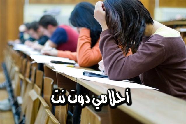 تفسير رؤية دخول الامتحان في المنام