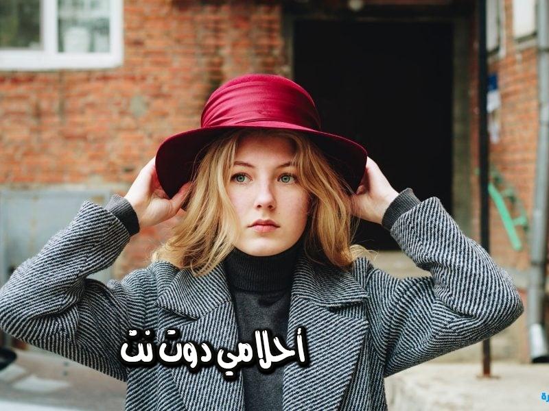 تفسير رؤية ارتداء القبعة في المنام - تفسير رؤية القبعة السوداء في المنام - ارتداء الطربوش في المنام