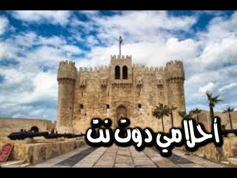 تفسير رؤية القلعة في المنام