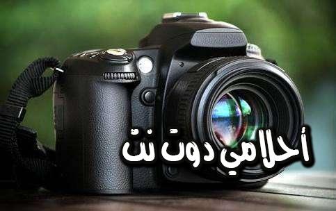 معنى و تفسير حلم الكاميرا في المنام