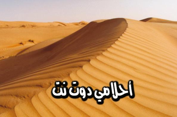 تفسير حلم الكثبان الرملية في المنام