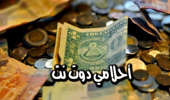 تفسير حلم المال في المنام لابن سيرين